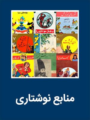 منابع نوشتاری حوزه کودک و نوجوان